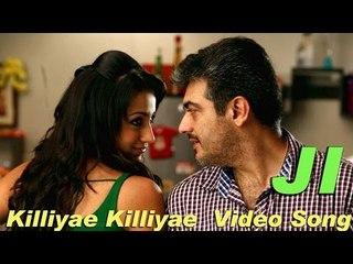 Kiliye Kiliye Video Song - Ji | Ajith Kumar | Trisha | Charanraj | Manivannan | N. Linguswamy