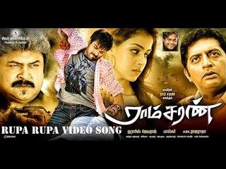 Ruba Ruba Video Song - Ramcharan | Ram Charan Teja | Genelia |  Harris Jayaraj | Bhaskar