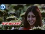 Hey Babu... - Song From - Malayalam Movie Devdas [HD]