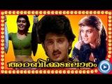 Video Malayalam Full Movie | Arabikadaloram | Malayalam Full Movie HD