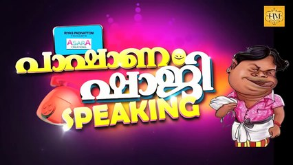 Pashanam Shaji പാഷാണം ഷാജി Speaking | Pashanam Shaji Latest Comedy Programe Promo Song