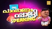 Pashanam Shaji പാഷാണം ഷാജി Speaking   Pashanam Shaji Latest Comedy Programe Promo Song