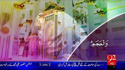 Subh-E-Noor – 08 Dec 15 - 92 News HD