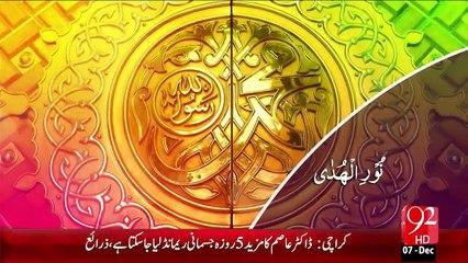 Subh-E-Noor (Darood-E-Taj) – 08 Dec 15 - 92 News HD