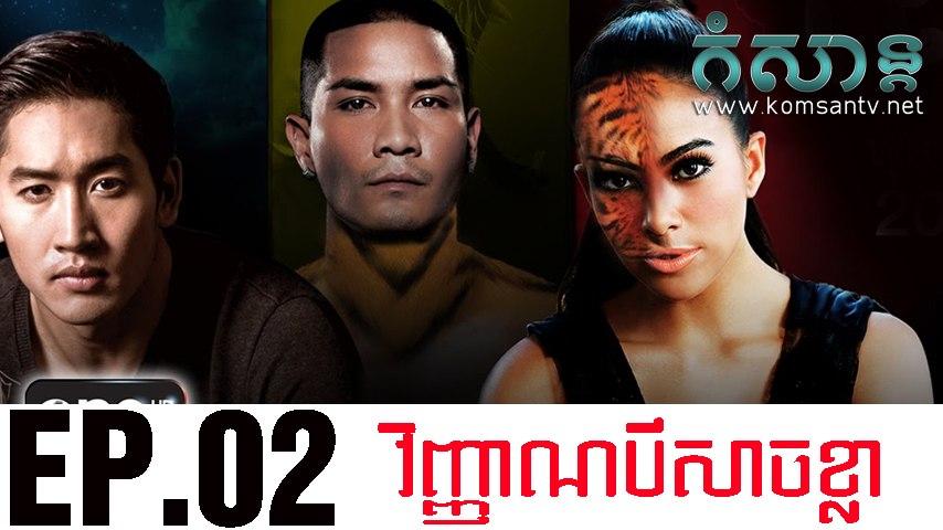 វិញ្ញាណបីសាចខ្លា EP.02 | vinhean bei sach kla | Thai Drama Khmer dubbed | Godialy.com