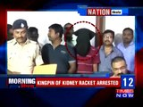Kidney sale racket busted, two heldKidney sale racket busted, two held