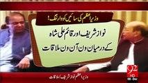Wazeer-E-Azam Ki Sindh Hakoomat Ko Warning – 08 Dec 15 - 92 News HD