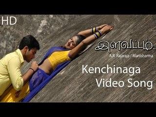 Kenchinga Video Song | Navdeep |Sheela| Mani Sharma | A. R. Rajaraja| Massaudios