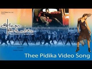 Theepidika Video Song - Arinthum Ariyamalum | Arya | Navdeep | Samiksha | Yuvan Shankar Raja