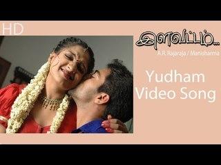 Yudham Video Song | Navdeep |Sheela| Mani Sharma | A. R. Rajaraja| Massaudios