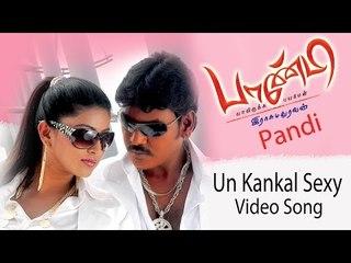 Un Kankal Sexy Video Song | Raghava Lawrence | Sneha | Srikanth Deva | Rasu Madhuravan | Massaudios