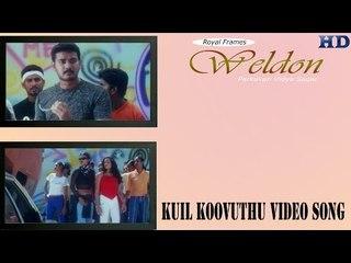 Thee Thee Video Song - Weldon | Sriram | Jothi | MassAudiosandVideos