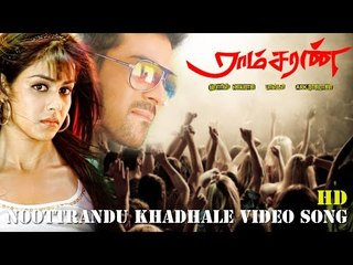Noottrandu Khadhale  video song - Ramcharan  | Ram Charan | Genelia |  Harris Jayaraj | Mass Audios