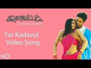 Yar Kadavule Video Song | Navdeep |Sheela| Mani Sharma | A. R. Rajaraja| Massaudios