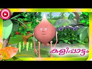 Malayalam Animation Songs For Children - Kallippattam Song - Malayalam Animation For Children 2015