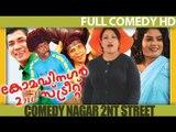 Malayalam Comedy Stage Show - Comedy Nagar 2nt Street - Comedy Show [HD]