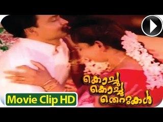 Reshma First Night Scene From - Malayalam Full Movie - Kochu Kochu Thettukal [HD]