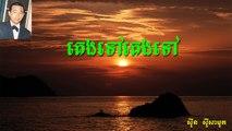 គេងទៅៗ - ស៊ិន ស៊ីសាមុត / Keng Tov Sin Sisamuth Song, Khmer old song Karaoke,