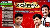 കണ്ണീർതുള്ളികൾ | Mappila Songs Old Hits | Malayalam Mappila Songs Hits | Mappila Pattukal Old Hits