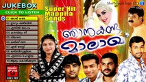 Mappila Songs Old Hits | ഞാൻ കണ്ട മാലാഖ | Malayalam Mappila Songs Hits | Mappila Pattukal Old Hits