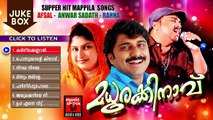 Mappila Songs Old Hits   മധുരകിനാവ്     Malayalam Mappila Songs Hits   Mappila Pattukal Old Hits