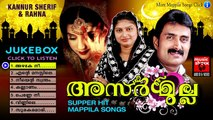 Mappila Songs Old Hits | അസർമുല്ല  | Malayalam Mappila Songs Hits | Mappila Pattukal Old Hits