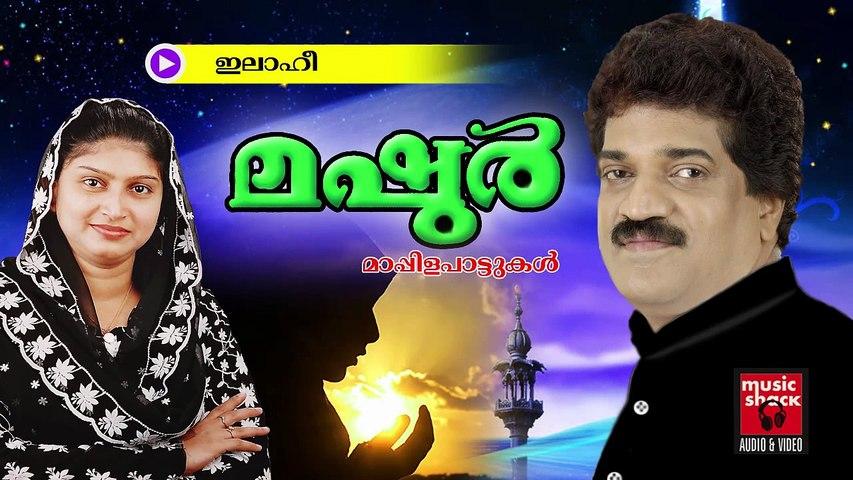 ഇലാഹീ... | Mappila Pattukal Old Hits  | Malayalam Mappila Songs Hits | Mashoor