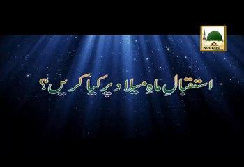 Istaqbal e Mah e Milad Par Kya Karain - Maulana Ilyas Qadri - Short Speech