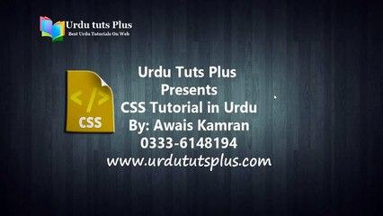 Learn Complete CSS in Urdu 9/75