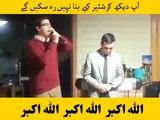 ALLAH HO AKBER - ALLAH HO AKBER | Azaan In Really Beautifull Voice
