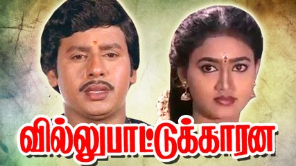 Villu Pattukaran | Full Tamil Movie | Ramarajan, Rani