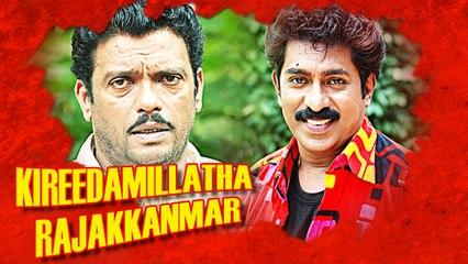 Kireedamillatha Rajakkanmar | Full Malayalam Movie | Annie, Jagadish, Premkumar | HD