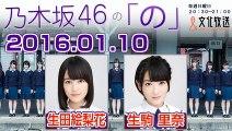 2016.01.10 乃木坂46の「の」 【生田絵梨花・生駒里奈】