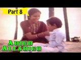 Adigo Alladigo | Telugu Movie In Part 8/14 | Full HD
