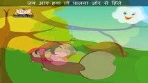 Jhaad ki Tahani - Nursery Rhyme with Lyrics & Sing Along