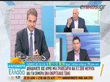 Κυριάκος Μητσοτάκης: Είμαι βέβαιος ότι θα είμαστε 4 οι υποψήφιοι για τις εκλογές