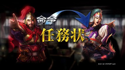 Third Trailer de Romance of the Three Kingdoms XIII
