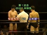 Bushido Sakuraba VS Kenichi Yamamoto