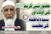 Huzoor Nabi Kareem Ki Aulad Aur Syeda Fatima RA Ki Azmat By Hafiz Muhammad Idress