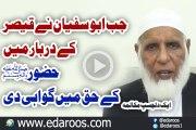Jab Abu Sufyan Ne Qaisar e Room K Darbar Mein Huzoor Nabi Kareem K Haq Mein Gawahi Di