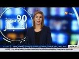 Algérie: Toute l'actualité de l'Algérie profonde sur Ennahar TV