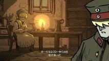 バリアント ハート ザ グレイト ウォー 日本語版プレイ動画パート5
