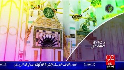 Subh-E-Noor – 12 Dec 15 - 92 News HD