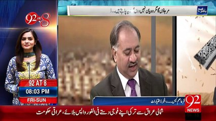 Bakhabar Subh – 12 Dec 15 - 92 News HD