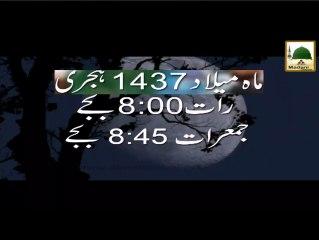 Live Madani Muzakra - 1st To 12th Rabi ul Awal - Promo