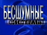 Оружие Российского спецназа. Бесшумные системы 2