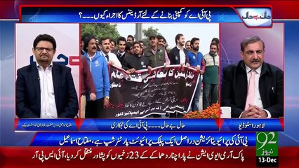 Haal Be Haal - 13-12-2015 - 92 News HD