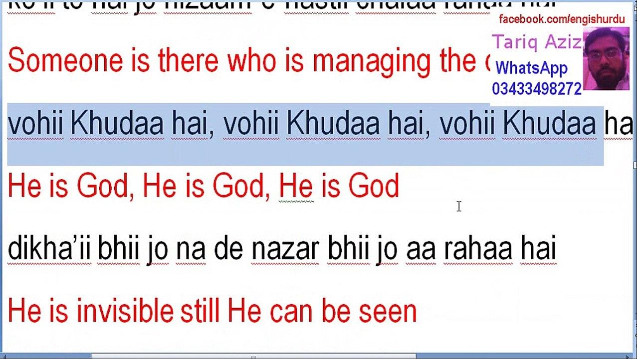 Koi To Hai Jo Nizam-e-Hasti Chala With English And Urdu Translation