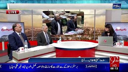 Bakhabar Subh – 14 Dec 15 - 92 News HD