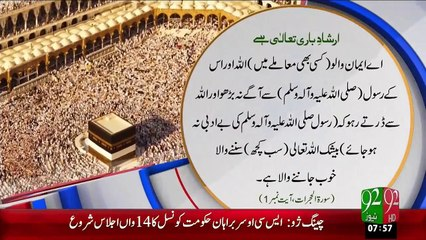 Irshad-E-Bari Talla –Allah Or Rasool Sy Agy Mat Barho– 15 Dec 15 - 92 News HD